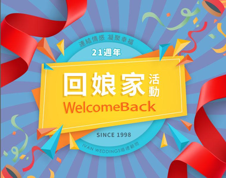 WelcomeBack2-web-04-06